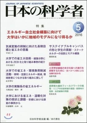 日本の科學者 2016年 5月號