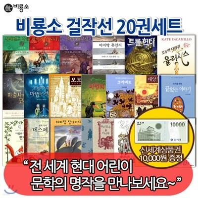 [상품권1만원증정] 비룡소 걸작선 20권세트