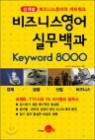 비즈니스 영어 실무백과 Keyword 8000