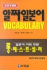 ��¥�Ϻ��� VOCABULARY