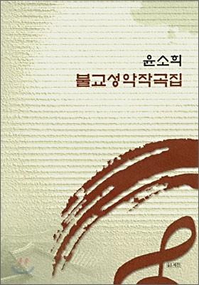 윤소희 불교성악작곡집