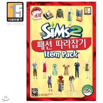 심즈 2 HnM 패션 따라잡기 아이템팩 예약판매(PC)
