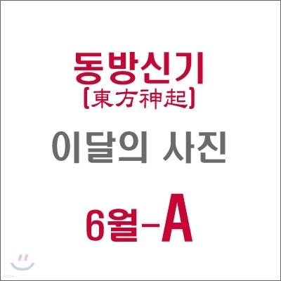 동방신기 (東方神起) : SM 이달의 사진(6월-A형)