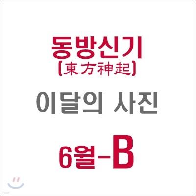 동방신기 (東方神起) : SM 이달의 사진(6월-B형)