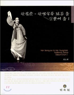 한성준-한영숙류 전통 춤 살풀이 춤 1