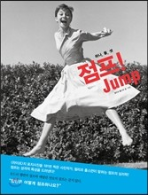 ���� JUMP!