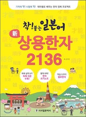 착붙는 일본어 新 상용한자 2136