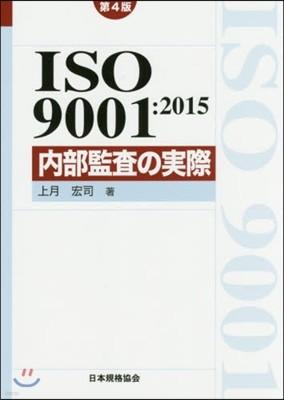 ISO9001:2015內部監査の 4版
