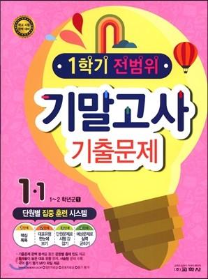 1학기 전범위 기말고사 기출문제 1-1 (2016년)