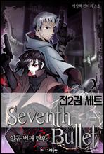 [��Ʈ] Seventh Bullet(�ϰ� ��° źȯ) (��2��/�ϰ�)