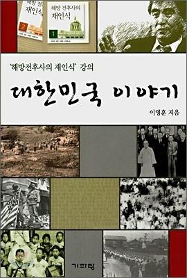 대한민국 이야기
