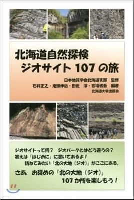 北海道自然探檢ジオサイト107の旅