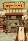 고양이 제트 (CatZ) 1