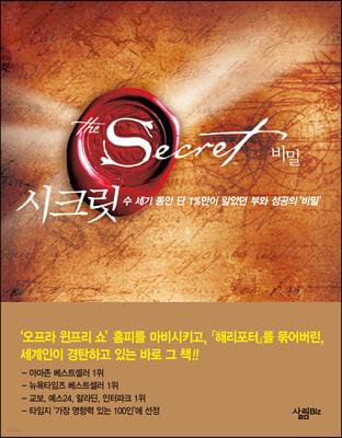 The Secret 시크릿