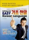 �ܱ����� ���� ���� �ѱ� EASY Korean Language