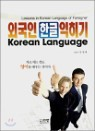 �ܱ��� �ѱ� ������ EASY Korean Language