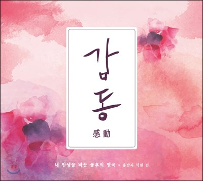 감동 (感動): 내 인생을 바꾼 불후의 명곡 - 음반사 직원 편