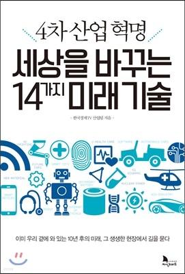 4차산업혁명 세상을 바꾸는 14가지 미래기술