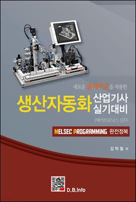2016 생산자동화 산업기사 실기대비