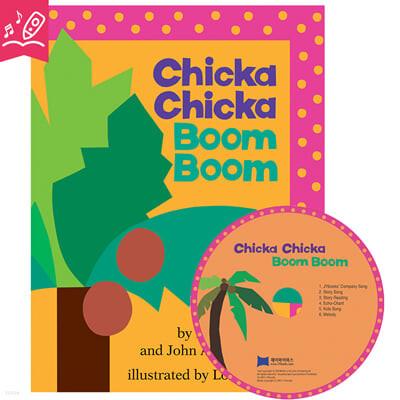 [노부영 세이펜] Chicka Chicka Boom Boom
