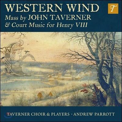 Andrew Parrott / Taverner Players 존 태버너: 서풍 미사, 헨리 8세의 궁정 음악 (Western Wind - Mass by John Taverner & Court Music for Henry Ⅷ) 태버너 플레이어즈와 합창단, 앤드류 패럿