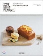 Scone Muffin Pound Cake ����, ����, �Ŀ������ũ