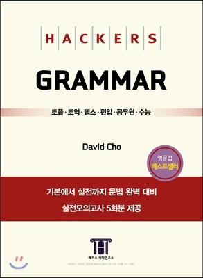 Hackers Grammar 해커스 그래머