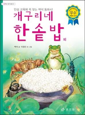 개구리네 한솥밥외
