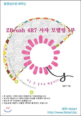 동영상으로 배우는 ZBrush 4R7 사자 모델링 1부