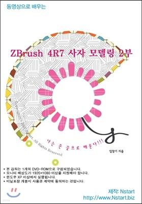 동영상으로 배우는 ZBrush 4R7 사자 모델링 2부