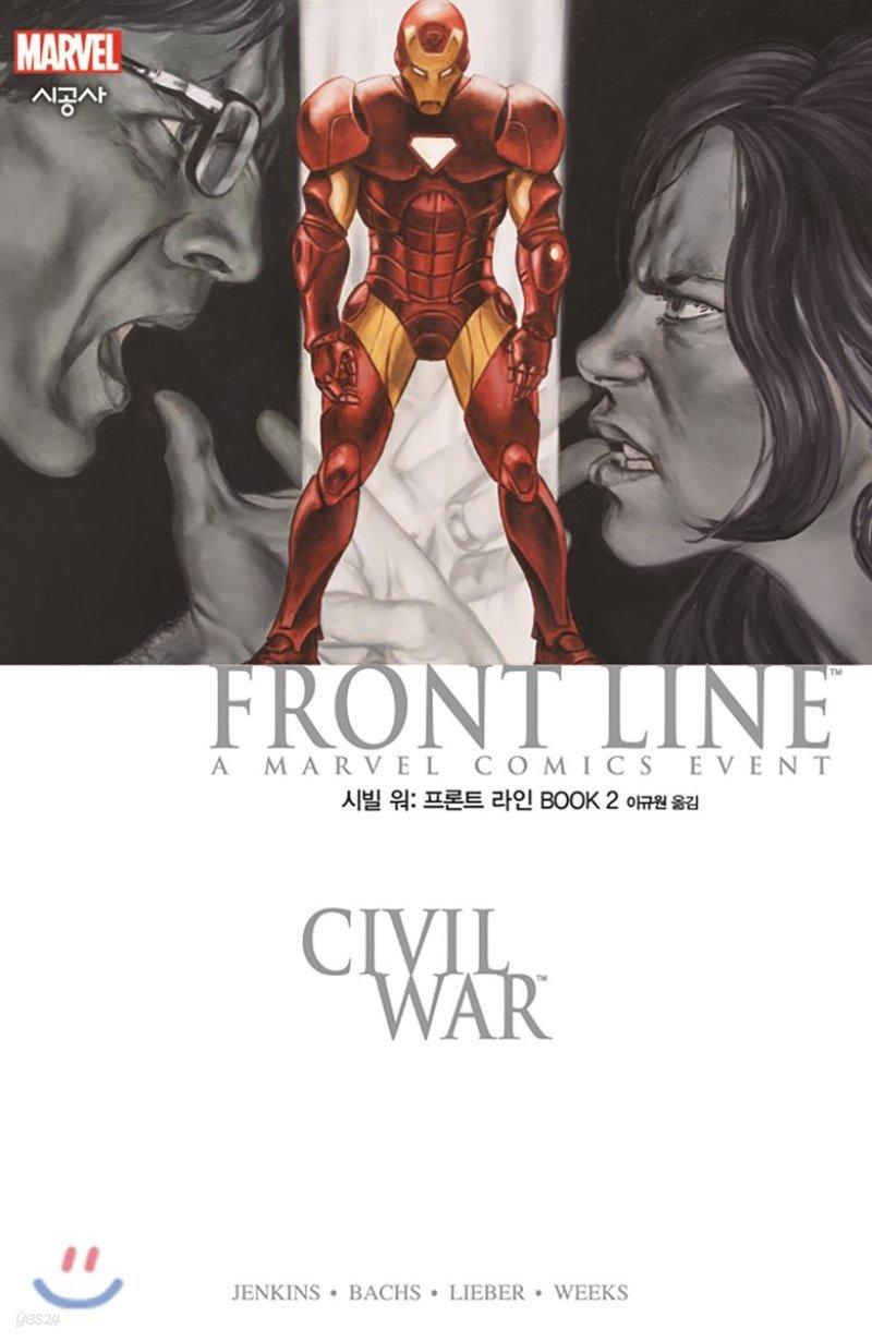 시빌 워 : 프론트 라인 2