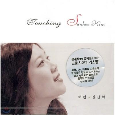 김선희 - Touching