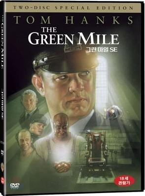 그린 마일 SE (2disc)