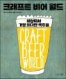 크래프트 비어월드 Craft Beer World