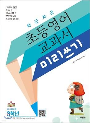 차근차근 초등영어 교과서 미리쓰기 3학년