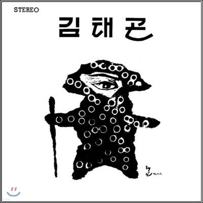 김태곤 1집 - 창작 11곡집 [7인치 Vinyl + 컬러 LP]