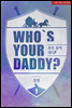 [��Ʈ] ���� ���� ���? (Who's your daddy?) (��3��/�ϰ�)