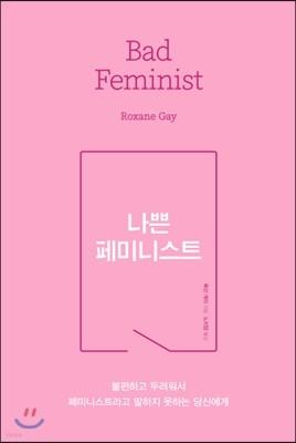 나쁜 페미니스트