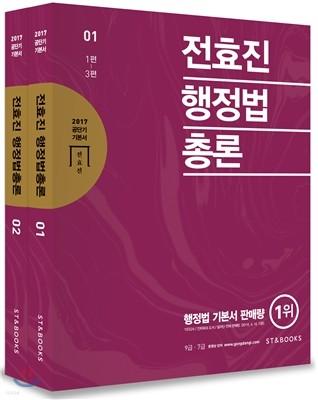 2017 전효진 행정법총론