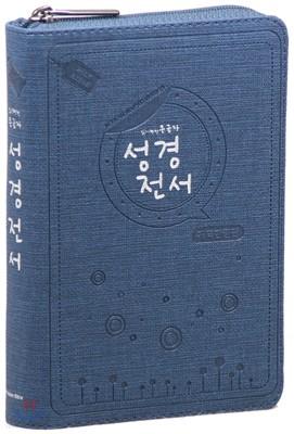 개역한글판 성경전서 (특소/단본/색인/지퍼/H62TM/가죽/진청)