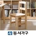[동서가구]삼나무원목 책상의자 DF6C2974
