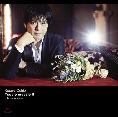 Kotaro Oshio (오시오 코타로) - Tussie Mussie Ⅱ (터지 머지 2집: 영화음악 기타 연주집)