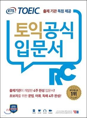 ETS 신 토익 공식입문서 RC 리딩 출제기관 독점 공개