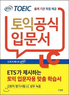 ETS 신 토익 공식입문서 LC 리스닝 출제기관 독점 공개