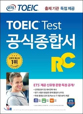 ETS 신 토익 공식종합서 RC 리딩 출제기관 독점 공개