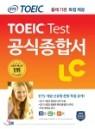 ETS 신 토익 공식종합서 LC 리스닝 출제기관 독점 공개