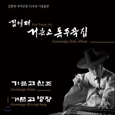 김영재 - 국악인생 55주년 기념음반 : 거문고 독주곡집 '거문고 산조', '거문고 병창'