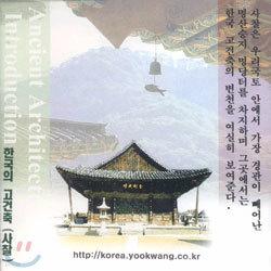 한국의 고건축 (사찰)