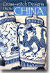 Cross-Stitch Designs from China (Paperback)