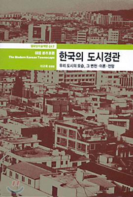 한국의 도시경관